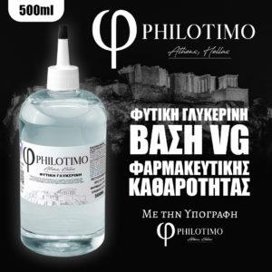 Philotimo VG